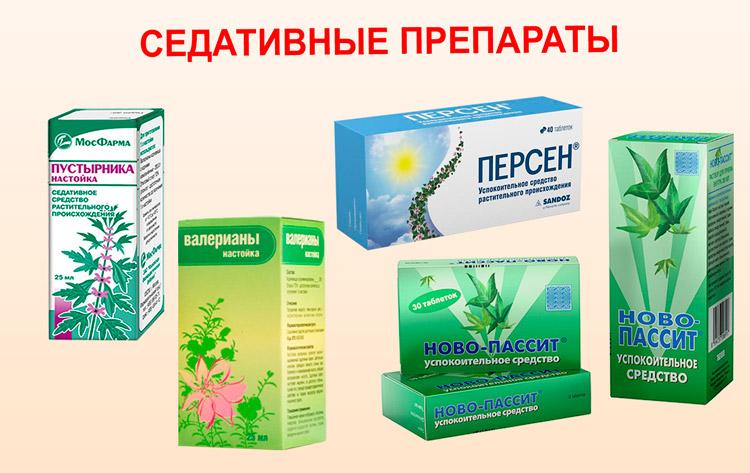 Успокоительные лекарства