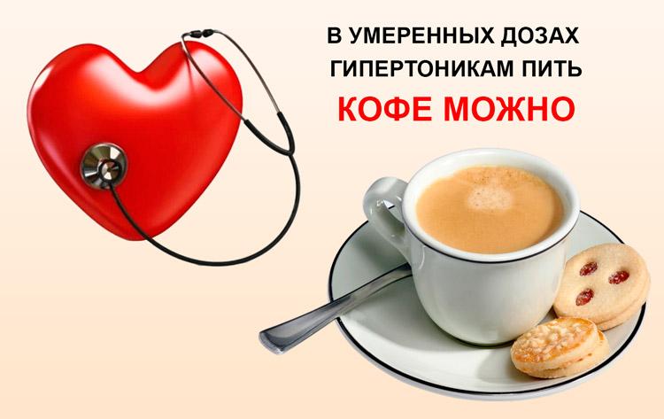 Кофе при давлении пить не запрещено