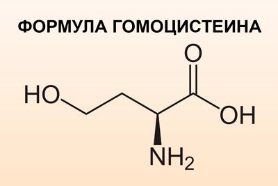 Формула гомоцистеина