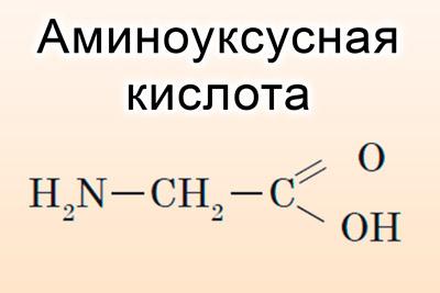 Формула аминоуксусной кислоты
