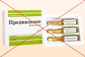 """""""Преднизолон"""" при приеме препарата противопоказан"""