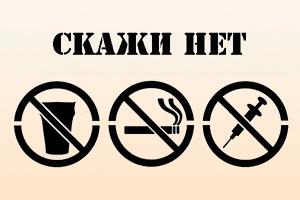 Отказ вредных привычек