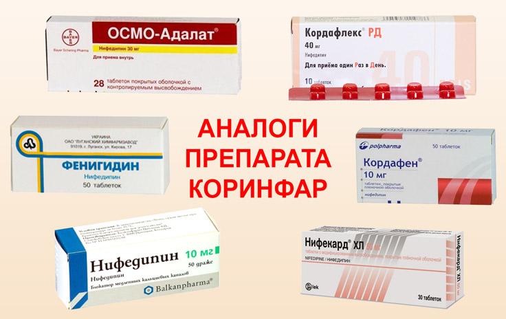 Лекарства - по аналогии Коринфара