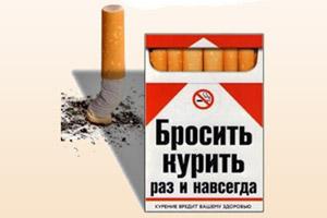 Бросит вредные привычки
