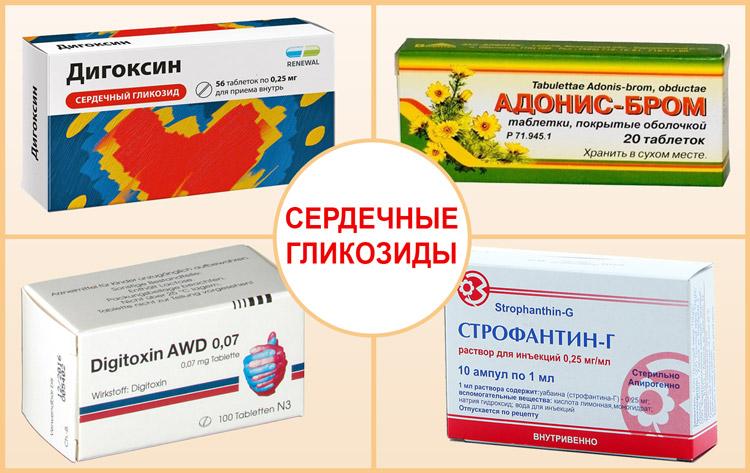 Лекарства при заболеваниях сердца
