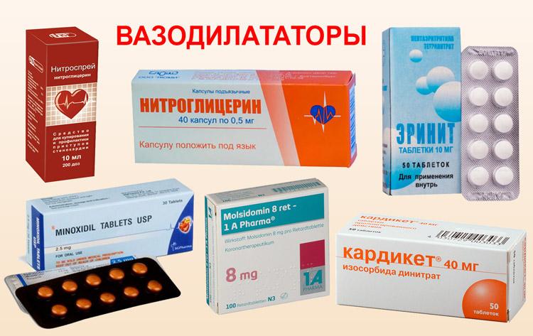 Препараты для расширения сосудов
