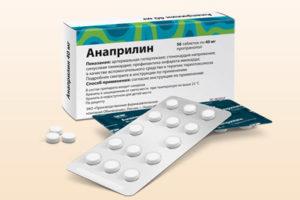 Применение «Анаприлина»
