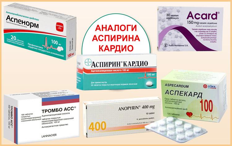 Препараты аналогичные Аспирина кардио