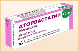 Таблетки Аторвастатина