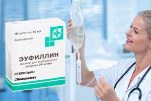 Особенности внутривенного введения «Эуфиллина»