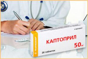 Инструкция к препарату «Каптоприл»