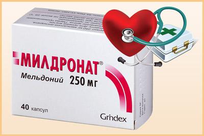Инструкция к препарату «Милдронат»