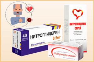Как правильно применять «Нитроглицерин»