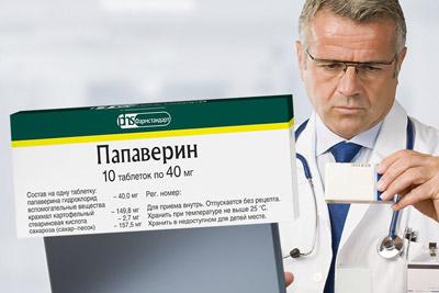 Инструкция к препарату «Папаверин»