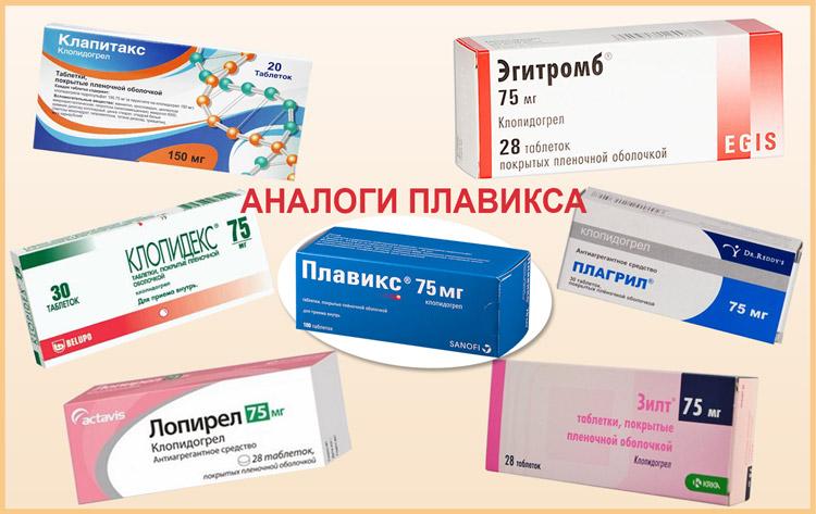 Аналоги препарата Плавикса