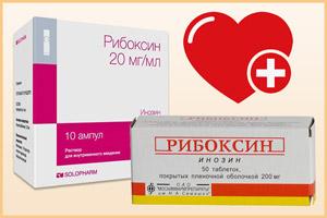 Формы Рибоксина