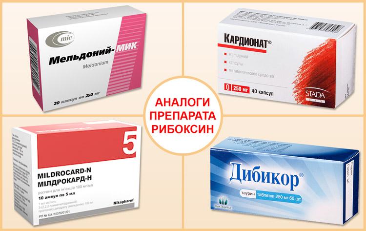 Препараты аналогичные Рибоксину