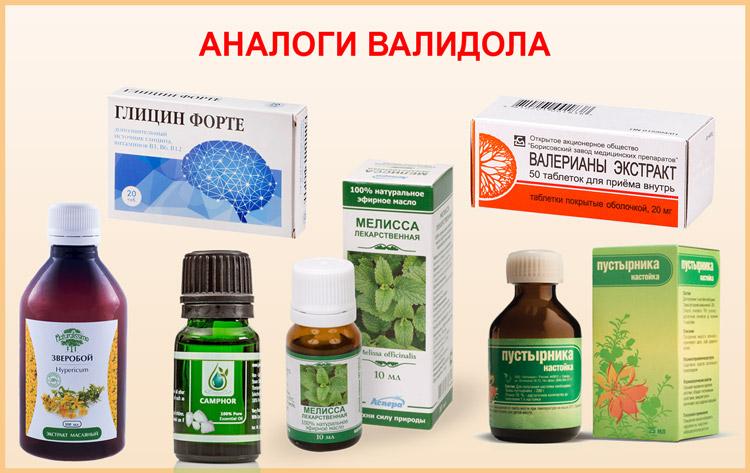 Препараты аналогичные Валидолу