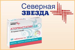 Аторвастатин выпуск фабрики «Северная звезда»